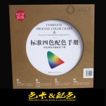 Genuine CMYK chromatography standard four-color color manual Pantone color printing four-color overprint gold and silver ADC(China)