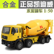 KDW 1:50 Scale Diecast Cement Mixer Toy car engineering car toy alloy car models mixer truck car model(China)