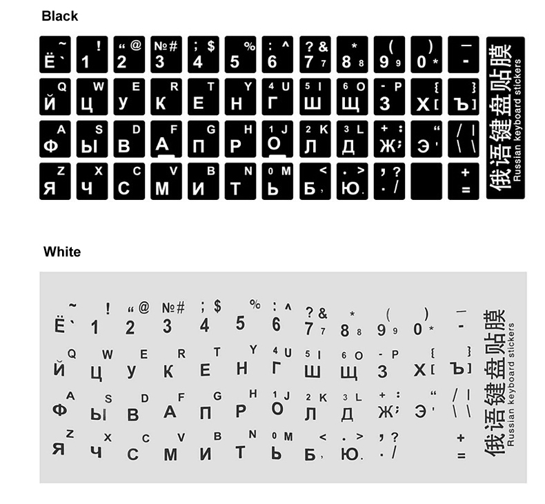 Russian keyboard sticker black white