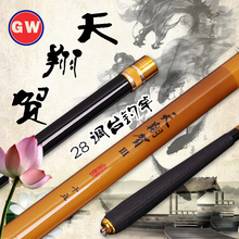 Three generations of tianxiang GUANGWEI 4.5 . 4 6.3 meters ultra hard carbon handsomeness 28 fishing rod