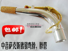 free shipping Advanced salma tenor saxophone tube pure silver saxe Woodwind Instruments Parts & Accessories Down E