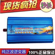 2500W power invertor,DC 12V to AC 100V for solar wind battery home electricity inverter(China)