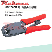 HT-2008R HT-500R TL-568R TL-2008R LY-214 Connector Telecommunications Network Connection Accessories Pliers Crimping Pliers(China)