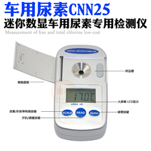 Land constant biological digital digital urea concentration meter diesel urea liquid concentration detecting instrument vehicle(China)