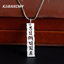 KJJWAXCMY S925 sterling silver jewelry fashion couple models brushed square Sanskrit mantra pendant free shipping(China)