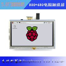 LCD module 5.0 inch Pi TFT 5 inch Resistive Touch Screen LCD shield module HDMI interface for Raspberry Pi 3 A+/B+/2B