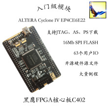 The Black Hawk open source FPGA core board C402 ALTERA CYCLONE IV EP4CE6 DIY tool for beginners