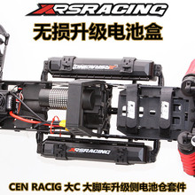 XRS RACING Side Battery Cabin Tray Box For CEN Monster Truck Rc Car Upgrade Part 1/7 (Car Not Included)(China)