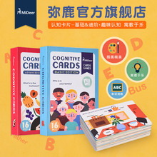 Mideer Basic Advanced Edition Enlightenment Early Education Cognitive Card Color Shape Learning Card Toys For Children Kids Baby(China)