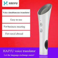 Haiyu HY-808 Real-time Simultaneous voice translator Chinese English cantonese intelligence voice translation Bluetooth(China)