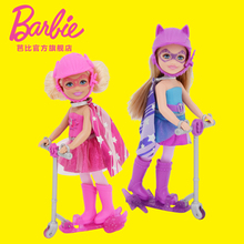 Barbie Extraordinary Princess Little Kelly Barbie Doll Sister Princess Dress Up Girl Toys Birthday Present Educational Toy CDY68(China)