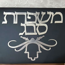 30CM 2 Words Hebrew HAMSA Doorplate Indication Made of Acrylic Mirror Wall Stickers Custom Your Family Name For Israel Friends