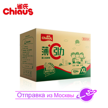 Diapers Size XL 124pcs Chiaus Ultra Thin for >13kg Baby Disposable Diapers Nappies Ultra Thin Baby Care for Summer and Day(China)