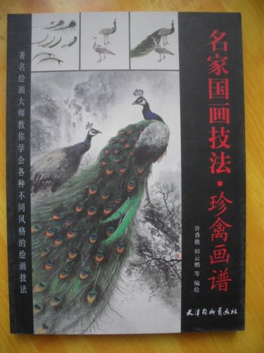 Peacock Beautiful Birds Flowers Chinese painting Book<br><br>Aliexpress