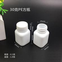 free shipping 30g 50pcs/lot white plastic square capsule bottle,pharmaceutical packaging plastic bottle