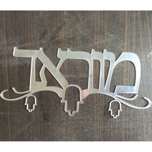 Hebrew Doorplate Indication Made of Acrylic Mirror Wall Stickers For Custom Your Family Name With  Three Hamsa