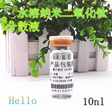 DIY skin care cosmetic raw materials water - soluble nano - titanium dioxide dispersion liquid 10ML