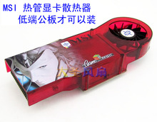 for MSI heat pipe radiator cards BN06015B12L-FCD 12V 0.15A support 53 * 5mm pitch(China)