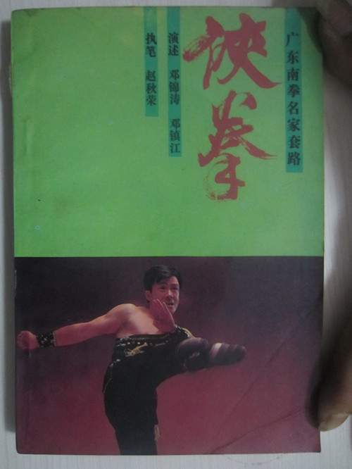 Chinese Valuable Used  Kung Fu wushu Books,Xia Quan (Guangdong Nanquan famous routines), martial arts books<br>
