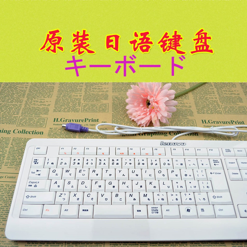 MAORONG TRADING Japanese keyboard for IBM for Lenovo for Toshiba computer notebook desktop Universal computer USB PS2 keyboard(China (Mainland))