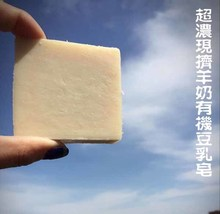 Super thick goat milk organic soy milk soap can eat handmade soap moisturizing fine pores(China)