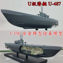 ATLAS World War II Germany U-487 1943 Submarine Model 1/350 Scale Diecast Finished Alloy Toy For Collect Gift