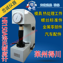 HR-150A's hardness tester table model new heat treatment die steel HR-150C metal hardness testing instrument(China)