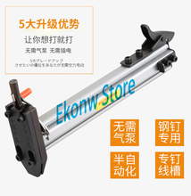 No need for air pump,nail special,semi-automatic,special nail trough,manual cement nail gun including 800 nails(China)