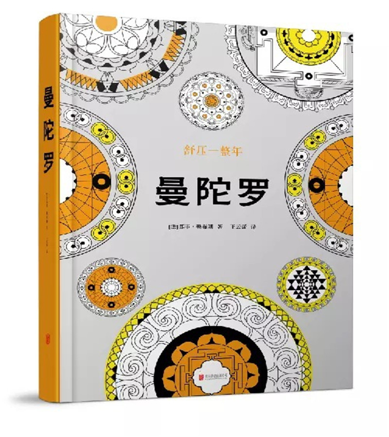 coloring books for adults : Art therapie Mandala, 100 coloriages anti-stress,coloring book for grown-up,Chinese original book<br>