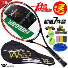 Super light carbon tennis racket special for beginners male single training competition