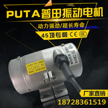 PUTA universal stainless steel vibration motor circular vibration motor import and export vibration motor motor durable