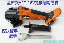 (used) AEG angle grinder 18V brushless electric grinder / cutting machine / polishing machine 125mm (bare metal)