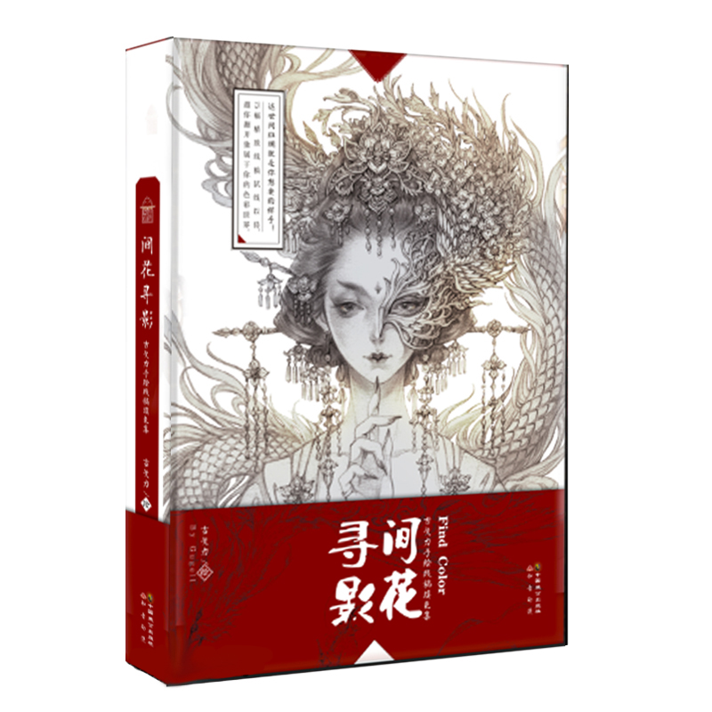 Aesthetic Ancient Style Painting Line Drawing Collection Book  Comic Character Copying Coloring Book