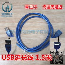 Computer USB interface U disk mouse USB2.0 data extension line 1.5 meters male to female extension cable