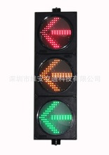 New arrival 300mm LED arrow signal light red green yellow flashing traffic signal light