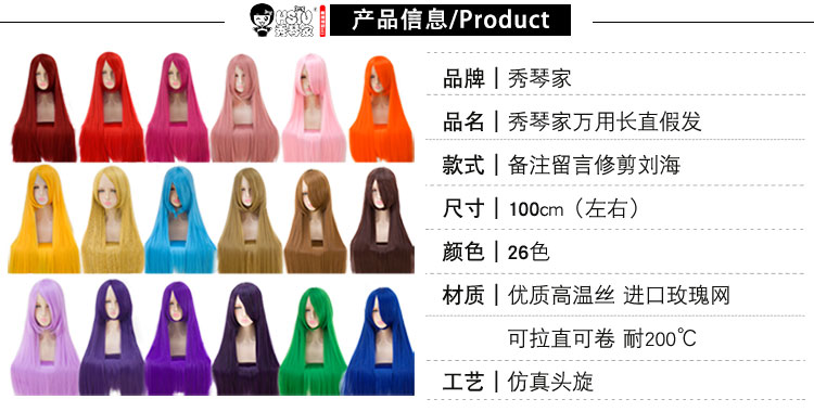 HSIU 100Cm Long Staight Cosplay Wig Heat Resistant Synthetic Hair Anime Party wigs 23 color Colourful 13