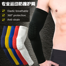 Basketball Bar Lengthen Armguards Training Safety Sunscreen Sports Protective Forearm Elbow Pad Sleeve Arm Warme Weight Lifting