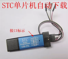 The fifth generation of STC Series MCU automatic programmer free download /USB TTL cold / start full isolated Free shipping