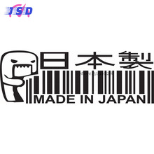 Car Styling Decoration Decals with Made in Japan Words Auto Stickers for Nissan almera note Honda civic 2017 crv 2008 Toyota c-h(China)