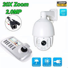 20x Zoom HD1080P 2MP Medium/high Speed dome PTZ Camera CCTV IR security IP Outdoor Camera with Keyboard Controller IP Camera kit(China)