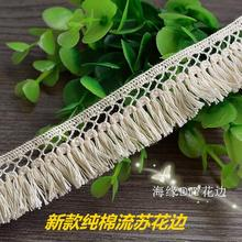 3 Yards Cotton Beige Tassel Lace Dangling Fringe Lace Trims For DIY Sewing Craft 2.5cm Width