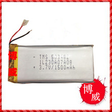 5034821500 Ma polymer battery Ramos battery MP5 battery MP4 game battery Li-ion Cell(China)