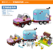 Bela friends girl friends Heart Lake City Stories series assembled  toys fight inserted puzzle 10161 Emma transport carriage