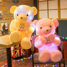 50CM Big Plush Bear Glow Luminous Led Flashing Lights Toys Christmas Birthday Gift Inflatable Doll For Girlfriend Kids Children(China)