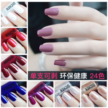6ML Professional Nail Art Tools Sexy Non-toxic Red White Black Nail Polish Peel Off Liquid Nail Gel Polish 24Colors(China)