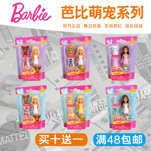 Genuine MATTEL Mini Bobbi twelve zodiac pet series pet Barbie Princess Girl Birthday Gift(China)