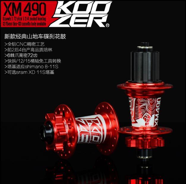 Koozer XM490 MTB Mountain Bike Sealed Bearing Hubs 32 Holes Disc Brake 15 12 142mm Thru Axle QR Red Black Gold Blue Bicycle Hub<br>
