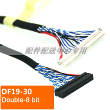5pcs x DF19- 30pin Double 8 Bit LCD LVDS Cable for Monitor Panel Controller Borad Cable 250mm Free Shipping