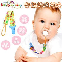 happy monkey 25.5cm Baby  Super tough practical Nipple clip Pacifier chain infant supplies Portable rope Fixed strap toys tools
