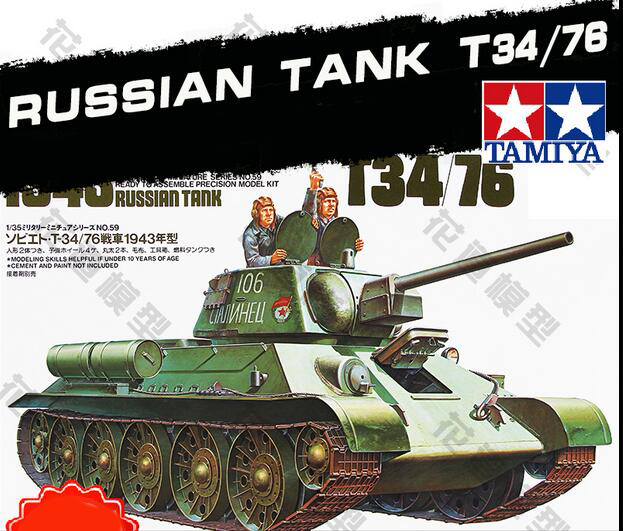 Tobyfancy Tamiya 1943 Russian T34/76 Tank Pastic Track 1/35 Military Miniature Ready to Assembly Model Kit(China (Mainland))